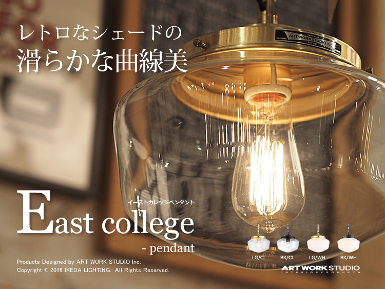 East college-pendant|イーストカレッジペンダント|AW-0454|アートワークスタジオのイメージ