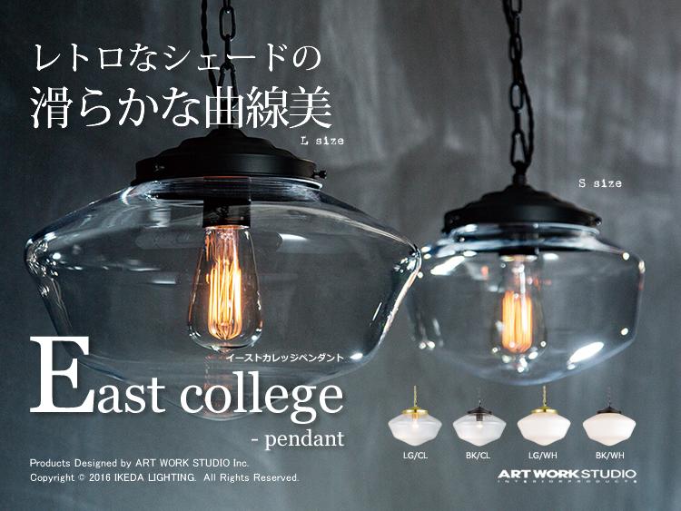 East college-pendant|イーストカレッジペンダント|AW-0455|アートワークスタジオのイメージ
