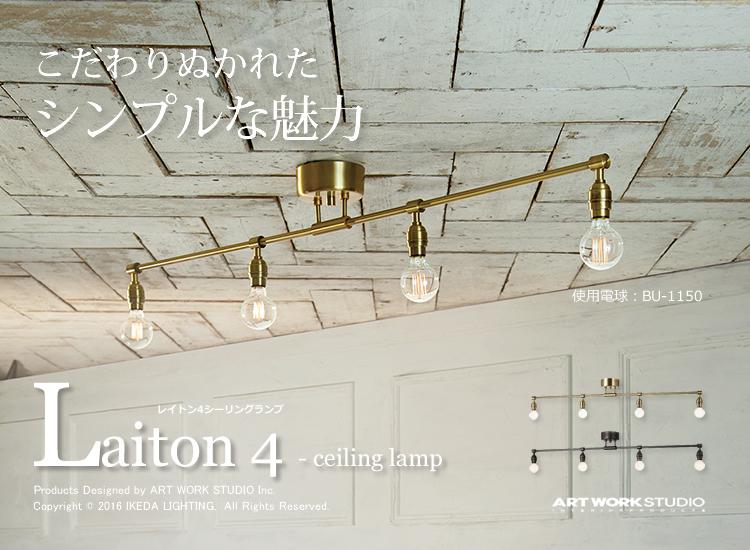 Laiton 4-ceiling lamp レイトン4シーリングランプ AW-0460 アートワークスタジオのイメージ