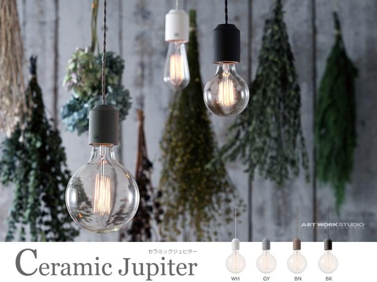 セラミックジュピターペンダント|アートワークスタジオ|AW-0480照明のイメージ画像