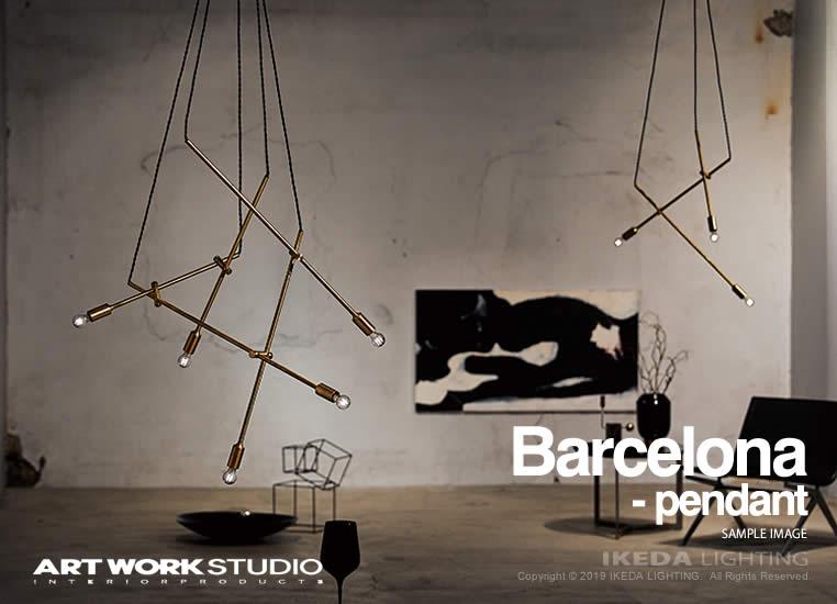 バルセロナペンダント|アートワークスタジオ