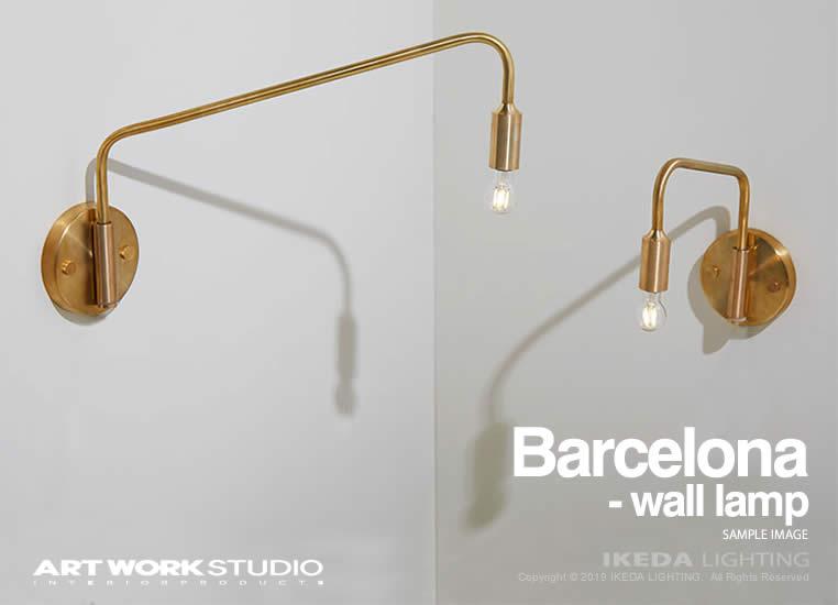 バルセロナウォールランプ|アートワークスタジオ