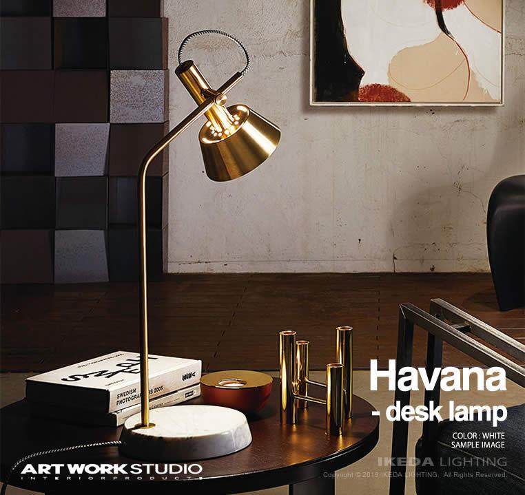 ハバナデスクランプ|アートワークスタジオ