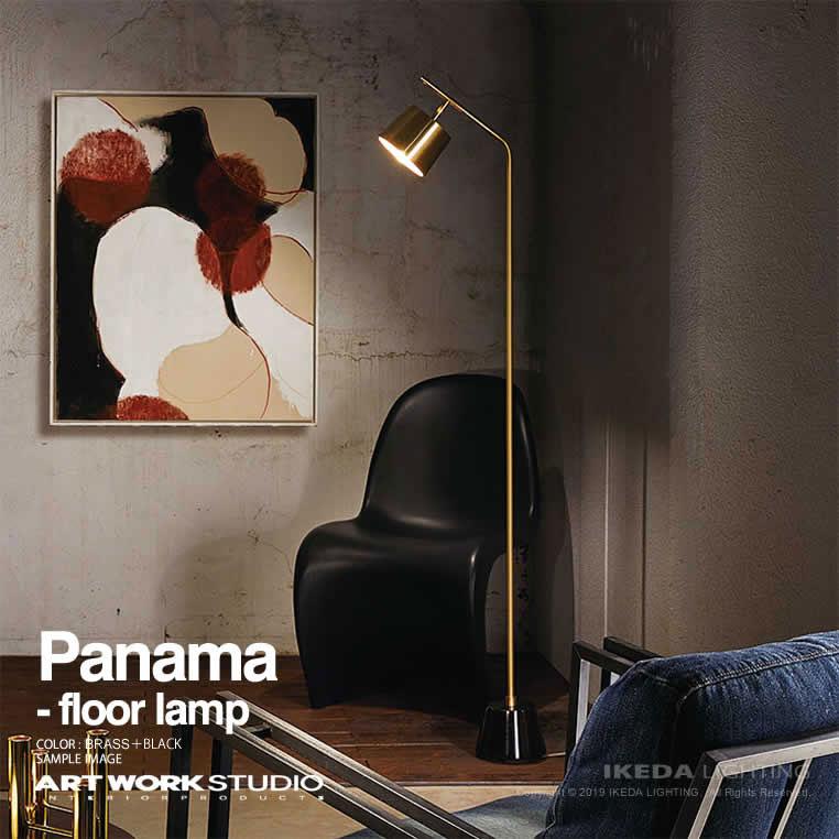 パナマフロアーランプ|アートワークスタジオ