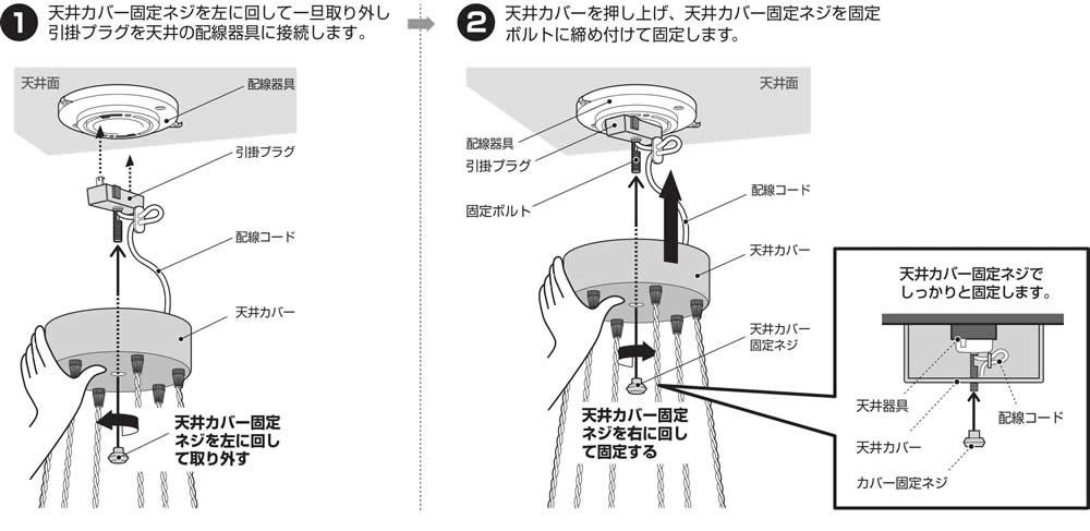 セッションペンダント6の取り付け方法