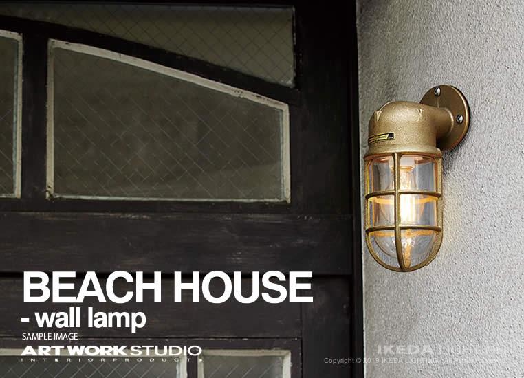 ビーチハウス ウォールランプ|アートワークスタジオ