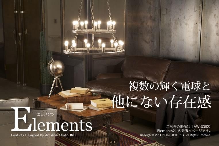 Elements エレメンツシリーズの照明イメージ