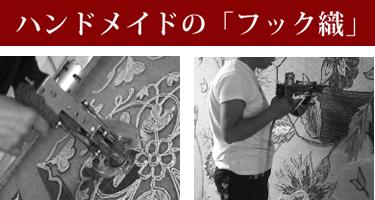 ラグマット【アートワークスタジオ】詳細画像