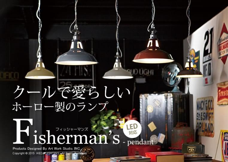 Fisherman's-pendant(S)フィッシャーマンズSS-8036の照明イメージ
