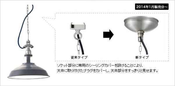 Fisherman's-pendant(S)フィッシャーマンズSS-8036の照明仕様変更 イメージ
