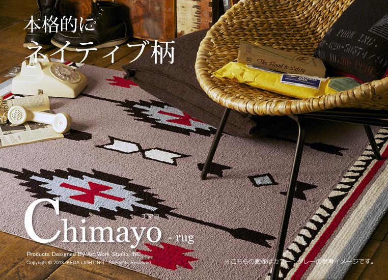 ChimayoチマヨTK-4238ラグマット【アートワークスタジオ】照明のイメージ画像