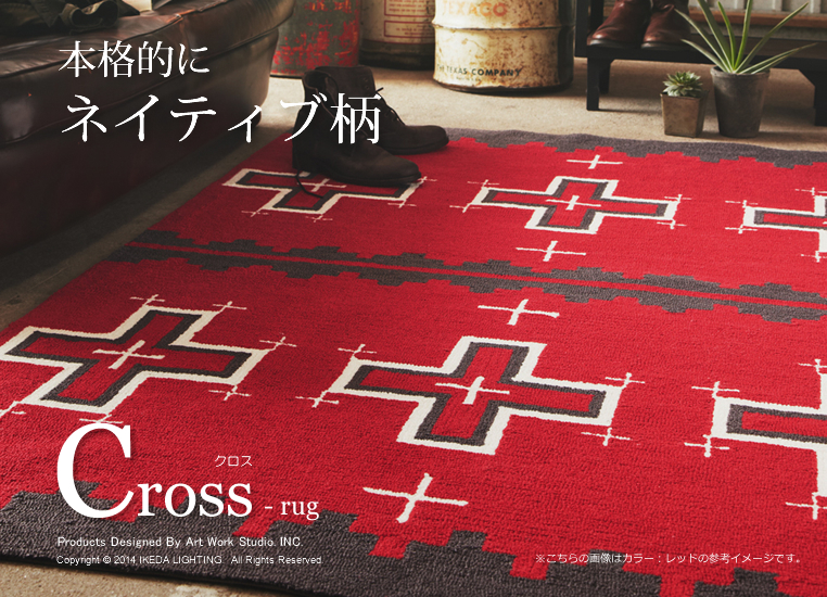 CrossクロスTK-4239ラグマット【アートワークスタジオ】照明のイメージ画像