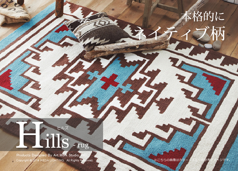 HillsヒルズTK-4241ラグマット【アートワークスタジオ】照明のイメージ画像