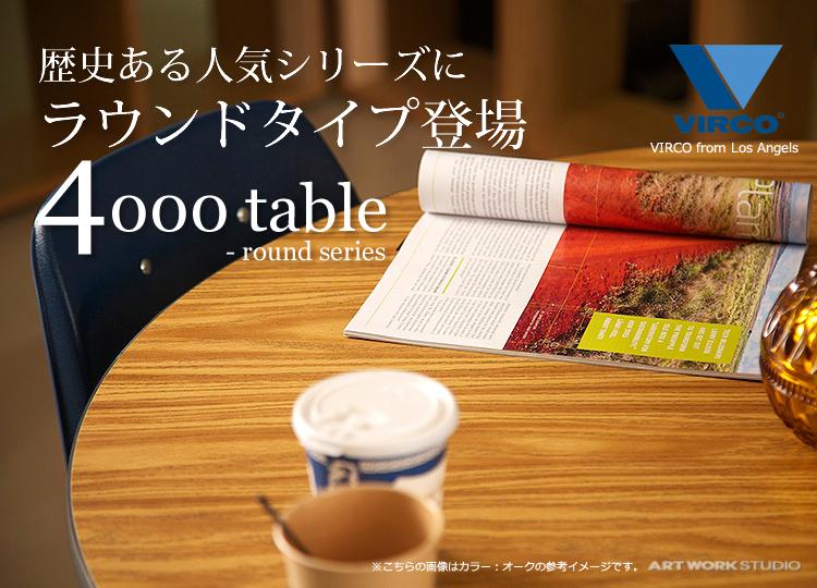 4000 Table Round4000 テーブル ラウンド(S)のイメージ画像
