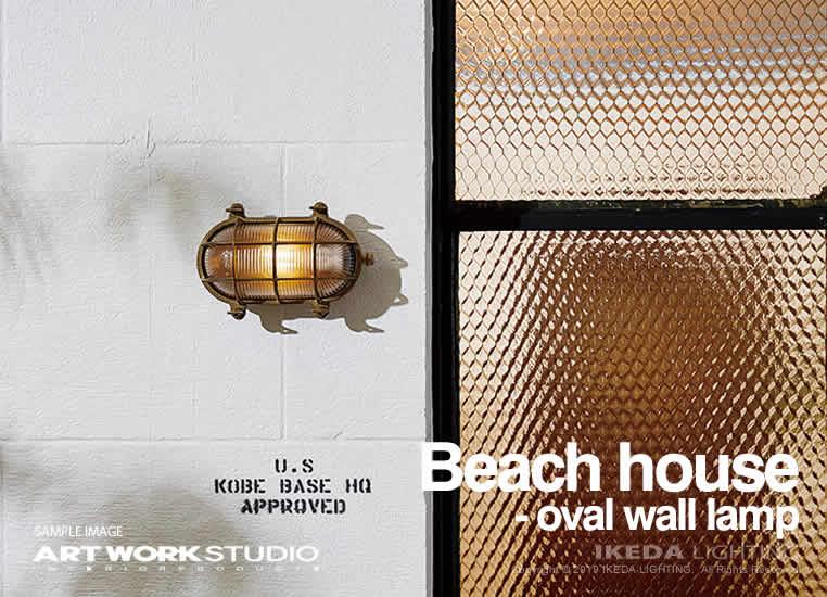 ビーチハウスオーバルウォールランプ|アートワークスタジオ