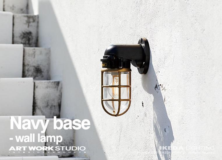 ネイビーベース ウォールランプ|アートワークスタジオ