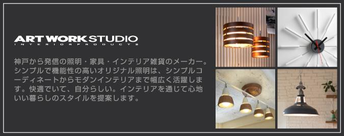 Art Work Studi  アートワークスタジオ