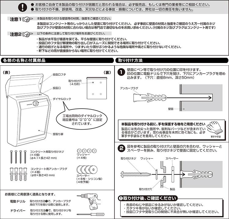 メールボックス2【ポスト】〔アートワークスタジオ〕の商品説明