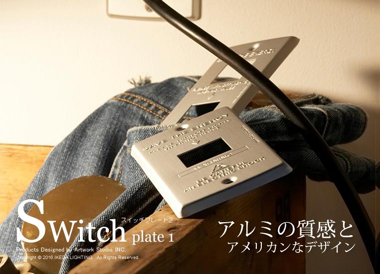 スイッチプレート 1〔アートワークスタジオ〕の詳細画像