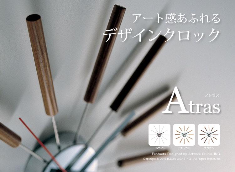 アトラス〔アートワークスタジオ〕|掛け時計のイメージ画像