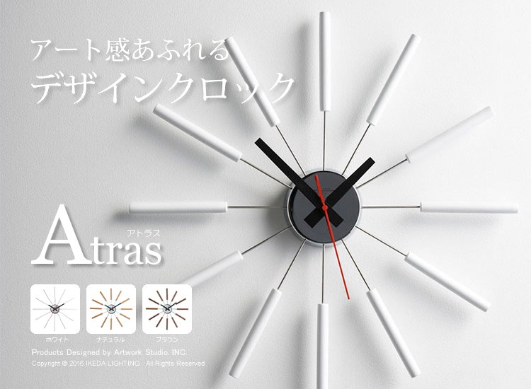 アトラス〔アートワークスタジオ〕 掛け時計のイメージ画像