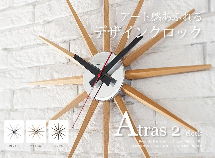 アトラス2〔アートワークスタジオ〕|掛け時計のイメージ画像