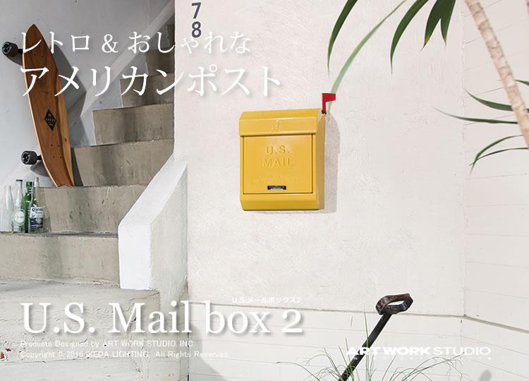 U.S. メールボックス2〔アートワークスタジオ〕|ポストのイメージ画像