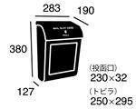 メールボックス2【ポスト】|アートワークスタジオのサイズ画像