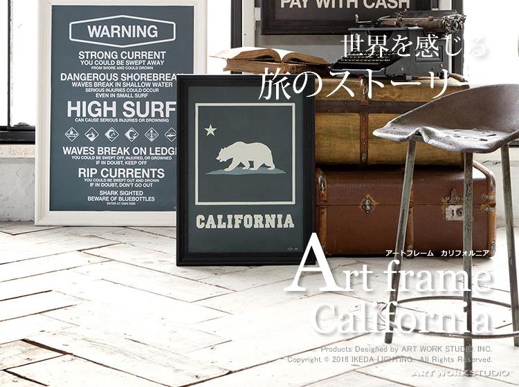 Art frame California|アートフレーム カリフォルニア|TR-4196|アートワークスタジオのイメージ