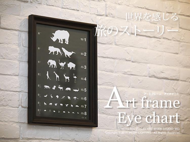 Art frame Eye chart   アートフレーム アイチャート TK-4196 アートワークスタジオのイメージ