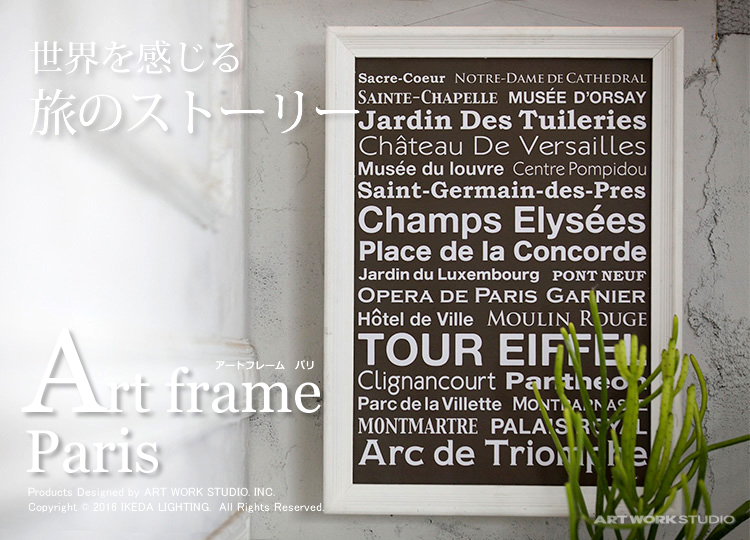 Art frame Paris|アートフレーム パリ|TK-4196|アートワークスタジオのイメージ