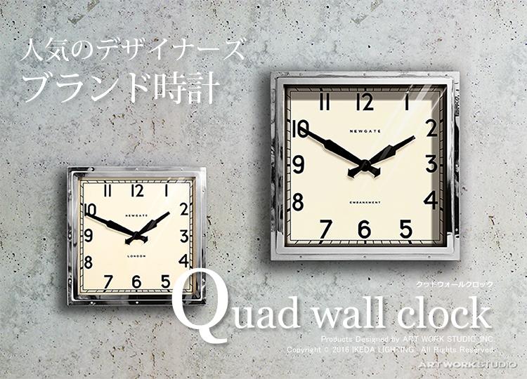 クヮドウォールクロック〔ニューゲート / アートワークスタジオ〕 掛け時計のイメージ画像