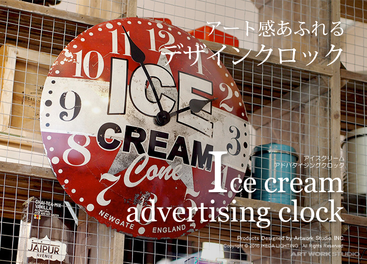 アイスクリームアドバタイジングクロック〔ニューゲート / アートワークスタジオ〕|掛け時計のイメージ画像