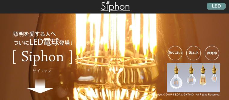 LED電球「サイフォン」バナー