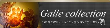 ガレ ランプ コレクション商品一覧はこちらから