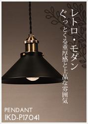 ペンダント〔白熱球・LED照明〕