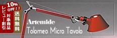 トロメオマイクロタボロ〔アルテミデ〕