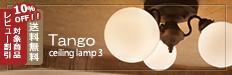 タンゴ シーリング ランプ 3 Tango-ceiling lamp〔アートワークスタジオ〕
