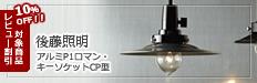 アルミP1ロマン・キーソケットCP型|後藤照明|ペンダントライト