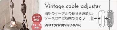 長いコードをすっきり収納アートワークスタジオのコード調整器はこちらから