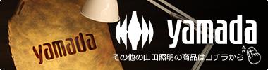 他にも多数取り扱っております。山田照明の商品一覧はこちらからご覧ください。