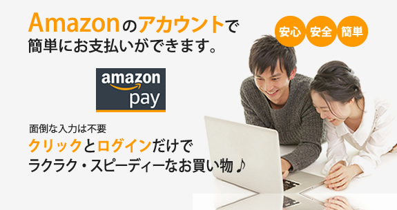 アマゾンペイ〜アマゾンのアカウントでお支払いができるようになりました。|イケダ照明