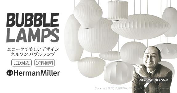 バブルランプ|ハーマンミラー|Herman Miller|イケダ照明