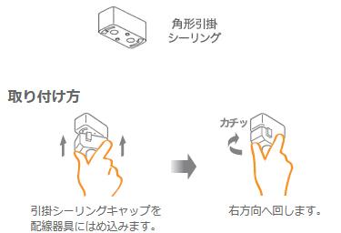 取り付け可能な配線器具