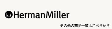 他にも多数取り扱っております。ハーマンミラーの商品一覧はこちらからご覧ください。