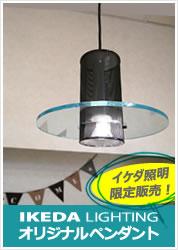 オリジナルペンダント|IKD-5028|イケダ照明〔白熱電球・LED照明〕