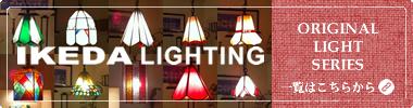 イケダ照明オリジナルライトシリーズ一覧