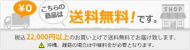 こちらの照明【ユー テーブル】は送料無料です!!