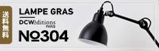 ランペグラス304|ウォールライト|DCWエディション|照明