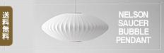 ネルソンバブルランプペンダント|ソーサー|ペンダントライト|照明